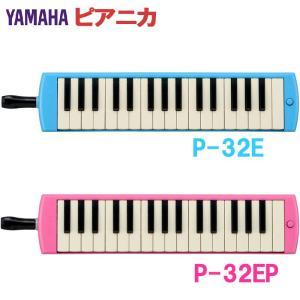 YAMAHA[ヤマハ]ピアニカ P-32E 青・ピンク/鍵盤ハーモニカ|gakki-mori