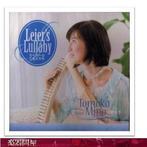 ライア-のこもりうた 三野友子 Leier!s Lullaby|gakkidonya3