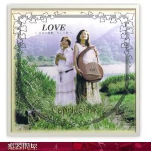 ライア-/オカリナCD 〜生命の鼓動、そして愛〜 LOVE |gakkidonya3