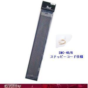 パール スナッピー S-022N|gakkidonya3