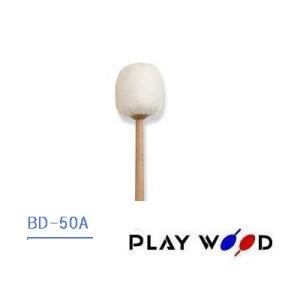 BD50A プレイウッド バスドラムマレット