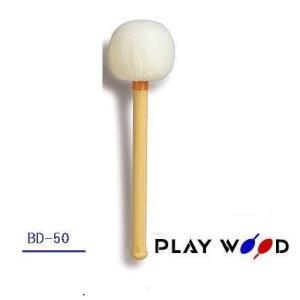 バスドラムマレット BD50 プレイウッド