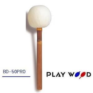 BD50PRO バスドラムマレット プレイウッド