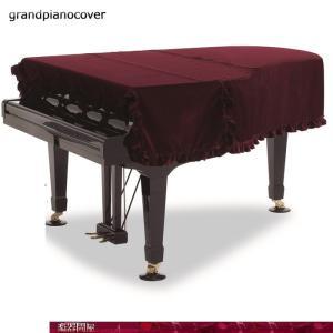グランドピアノカバー GP-408XE ベルベット生地エンジ...