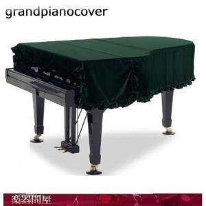 グランドピアノカバー GP-408XG  ベルベット生地グリ...