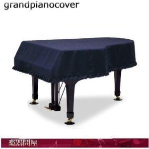 グランドピアノカバー GP-529GB  フクレ楽譜柄ジャガ...