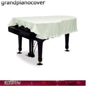 グランドピアノカバー GP-528CG  音符、クローバー柄...