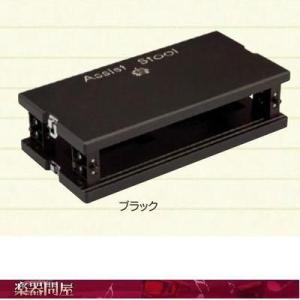 ピアノ補助台 ■品質/木製 ■カラー:黒 ■アシストペダル専用の足置き台 ■軽量・コンパクト、持ち運...