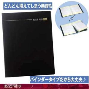楽譜ファイル A4 バンドファイル  バインダータイプ ブラック MAX50/30