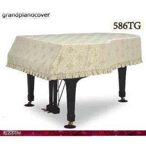 グランドピアノカバー GP-586TG  ト音エンブレムジャ...