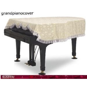 グランドピアノカバー GP-587KB  ベージュ  鍵盤・...