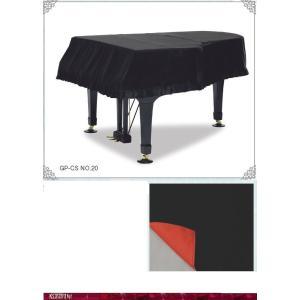 グランドピアノカバー GP-CS 黒 190...