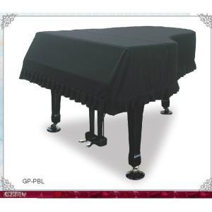 グランドピアノカバー GP-PBL 黒 200...