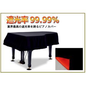 遮光 グランドピアノカバー GP-SBKR 黒 190...