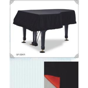 遮光 グランドピアノカバー GP-SBKR 黒 200...