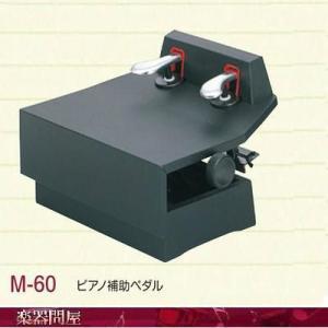ピアノ補助ペダル M-60 ブラック