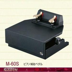 ピアノ補助ペダル M-60S ブラック