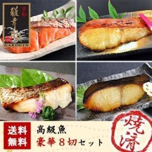 京都 雅幸胤 ( がこういん )は、 西京焼  西京漬け や お惣菜 を、真心込めて、 京都より お...