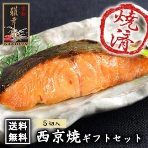 New ☆京の西京焼セット煌(きらめき) 広告