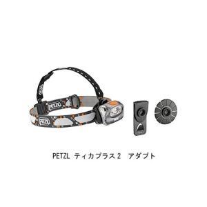 ペツル ペツル ティカプラス2 アダプト E97PMA gaku-shop