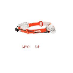 ペツル ペツル PETZL  ミオ  MYO E87AHBC マルチビームヘッドライト gaku-shop