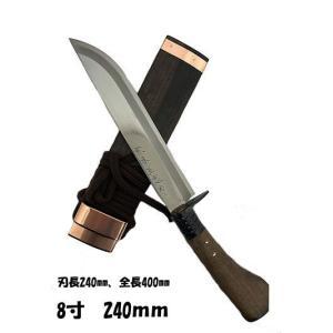 土居 良明  どいよしあき 60周年限定 現代名工鍛造品 剣ナタ 8寸 240MM gaku-shop