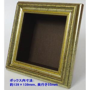 立体額 フレーム+紙BOX 150角 クラシックゴールド ボックスフレーム 額縁|gakubuchi-misakiya