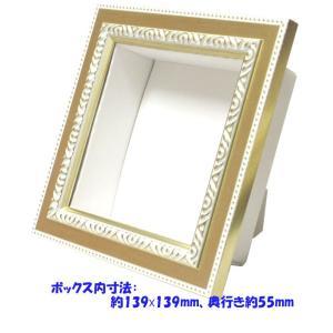 立体額 フレーム+紙BOX 150角 シャンパンホワイト ボックスフレーム 額縁|gakubuchi-misakiya