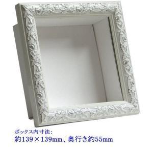立体額 フレーム+紙BOX 150角 ホワイトシルバー ボックスフレーム 額縁