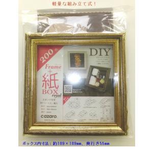 立体額 フレーム+紙BOX 200角 クラシックゴールド ボックスフレーム 額縁|gakubuchi-misakiya