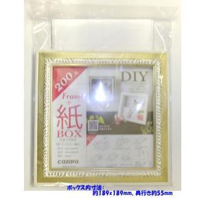 立体額 フレーム+紙BOX 200角 シャンパンホワイト ボックスフレーム 額縁|gakubuchi-misakiya