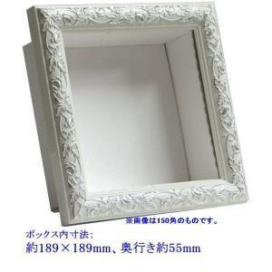 立体額 フレーム+紙BOX 200角 ホワイトシルバー ボックスフレーム 額縁|gakubuchi-misakiya