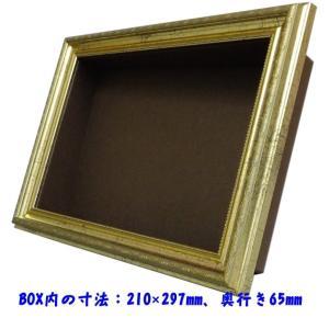 立体額 フレーム+紙BOX A4 クラシックゴールド ボックスフレーム 額縁|gakubuchi-misakiya