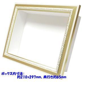 立体額 フレーム+紙BOX A4 シャンパンホワイト ボックスフレーム 額縁|gakubuchi-misakiya