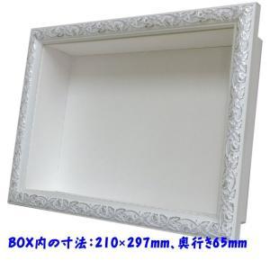 立体額 フレーム+紙BOX A4 ホワイトシルバー ボックスフレーム 額縁|gakubuchi-misakiya