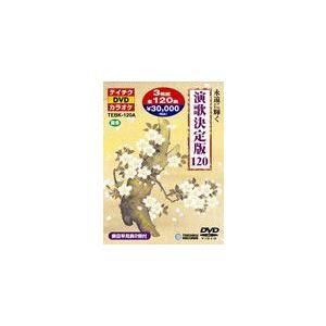 演歌決定版120(DVDカラオケ3枚組)|gakubunshop