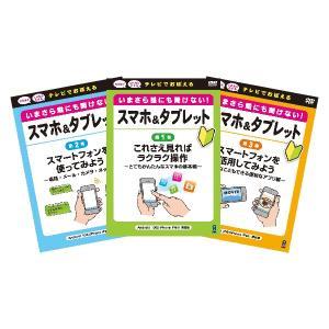 「今さら聞けないスマホ&タブレット」DVD3巻セット|gakubunshop