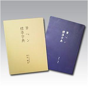 筆ペン標準字典 田中鳴舟 gakubunshop