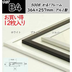 【10枚セット】B4 257×364mm 軽量・UVカット機能付 アルミ製 ポスターフレーム 5008 かる!フレーム|gakubutiya