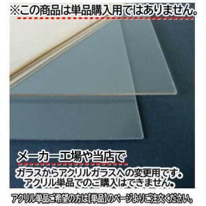 【変更用】ガラス⇒アクリルガラス変更 半切 gakubutiya