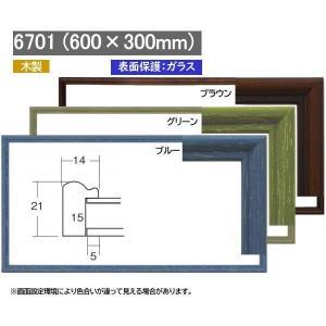 6701 (600×300mm) 60×30 横長額 ワイド額 水彩額 水彩額縁 デッサン額 デッサン額縁