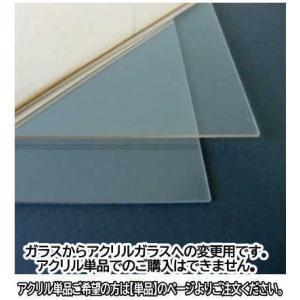 ガラス⇒アクリルガラス変更 4号用 gakubutiya