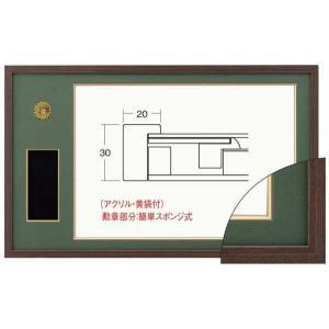 叙勲額 4886 茶/緑ドンス  勲記勲章額 シンプルタイプ|gakubutiya