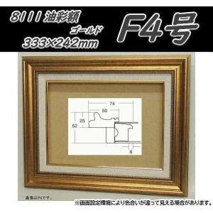 油彩用額縁 8111 ゴールド F4号 アクリル付き油彩額縁|gakubutiya