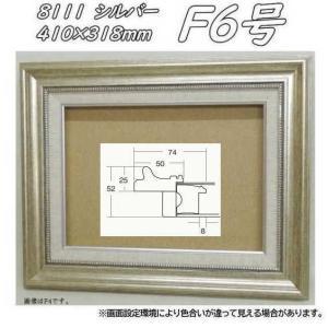 油彩用額縁 8111 シルバー F6号 アクリル付き油彩額縁|gakubutiya