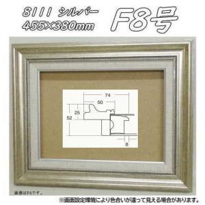 油彩用額縁 8111 シルバー F8号 アクリル付き油彩額縁|gakubutiya