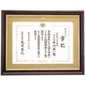 章記額 FM-03(署・団) 消防署関係章記額 代引不可|gakubutiya