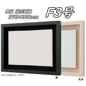 角箱 F3号 箱型額縁 油彩額縁 乳白/黒 フレーム|gakubutiya