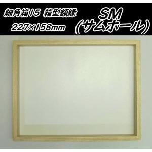 油彩額縁 箱型額縁 乳白 細角箱15 SM(サムホール)用 フレーム|gakubutiya