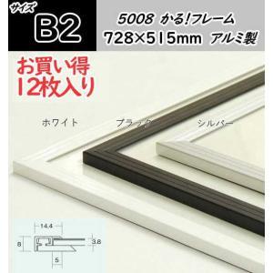 【10枚セット】B2 515×728mm 軽量・UVカット機能付 アルミ製 ポスターフレーム かる!フレーム 5008|gakubutiya